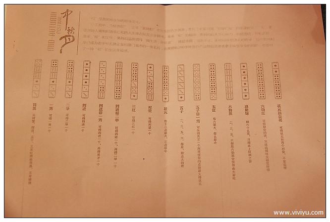 [2013福建]廈門.天天漁港~閩南中秋博餅.非物質文化遺產 @VIVIYU小世界