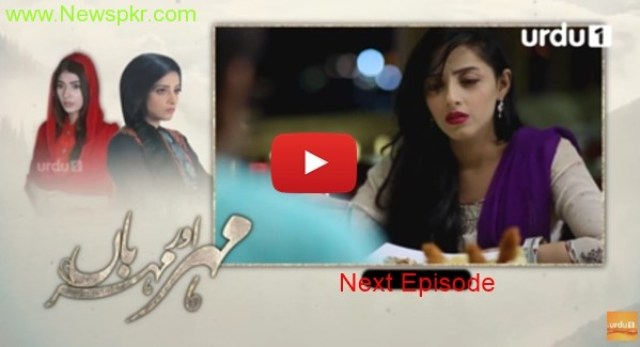 Meher Aur Meherban Episode 18 Promo Full by Urdu1 Aired on 25th November 2016