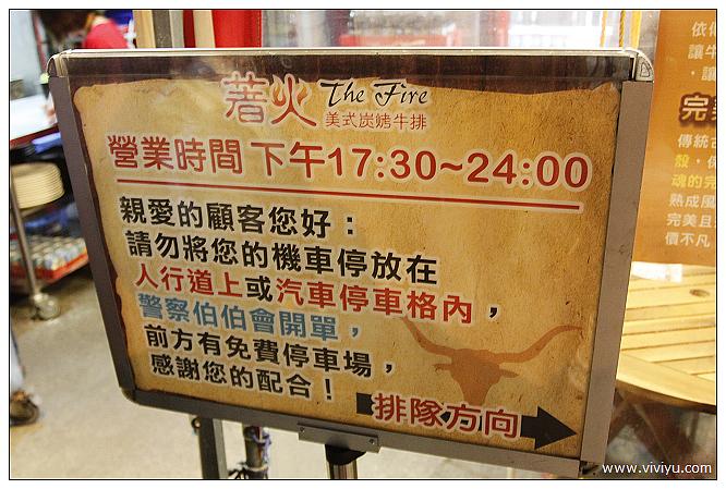 [桃園.美食]The Fire著火美式炭烤牛排~非凡介紹.露天平價牛排 @VIVIYU小世界
