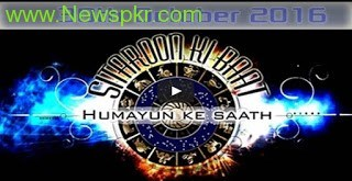 Sitaron Ki Baat Humayun Ke Saath 26th November 2016 Full by Ary Digital