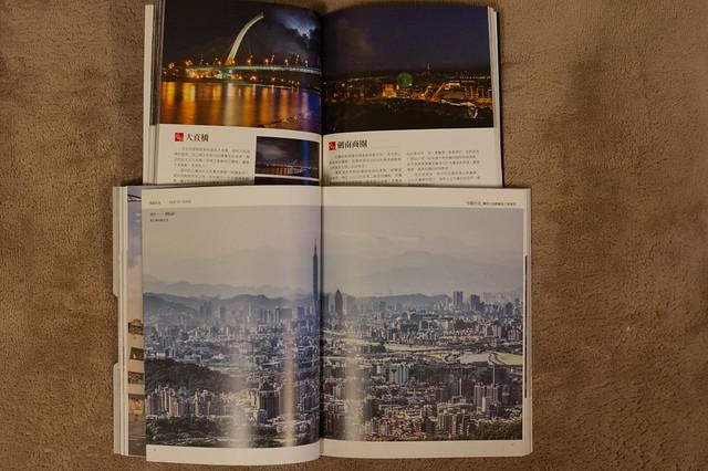 寫意台北:城市意象文學攝影集、台灣風景攝影必拍攻略指南