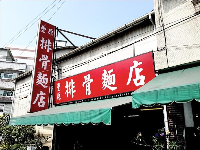 豐原排骨麵店