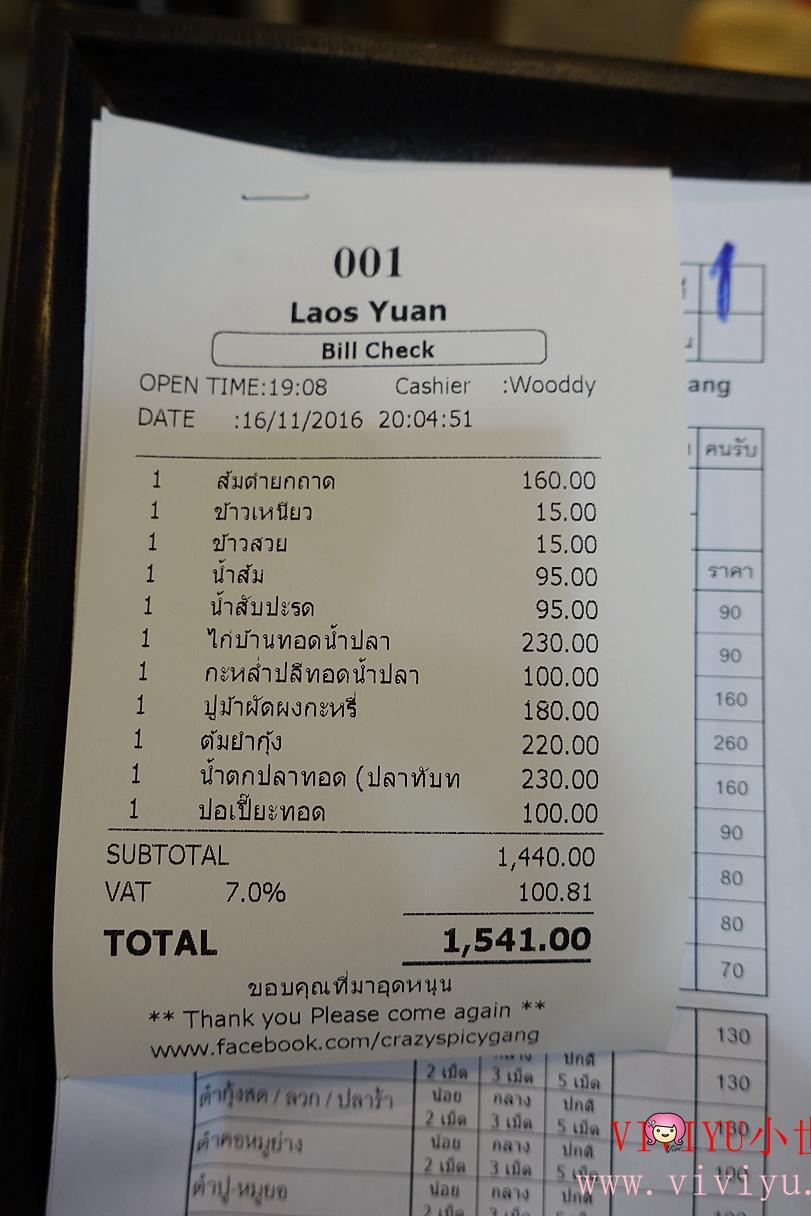[華欣.美食]ลาวญวน Laos Yuan Restaurant~華欣最新商場BLUPORT Hua Hin Resort Mall內美食餐廳.寮國料理 @VIVIYU小世界