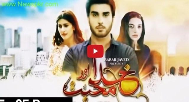 Khuda Aur Mohabbat Season 2 Episode 6 Promo Full by Geo Tv Aired on 26th November 2016