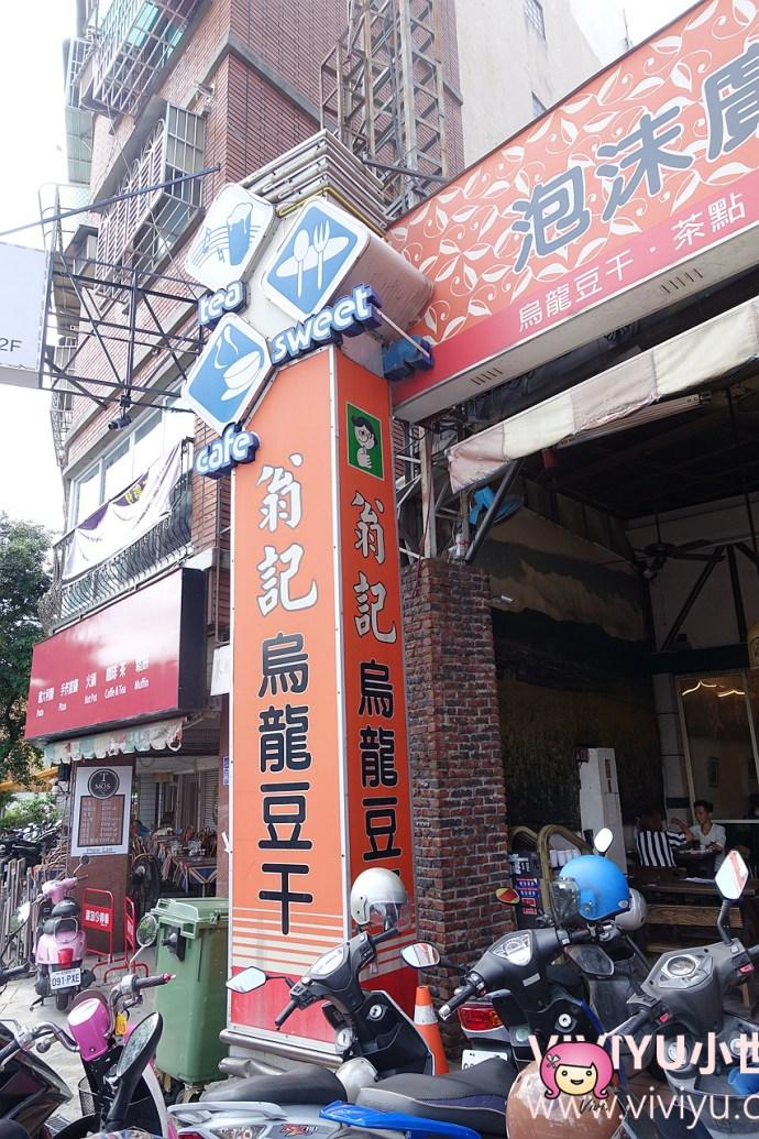 [台中.美食]翁記泡沫廣場.◣一中商圈◥經營三十餘年的老店~招牌烏龍豆干滷的超入味 @VIVIYU小世界