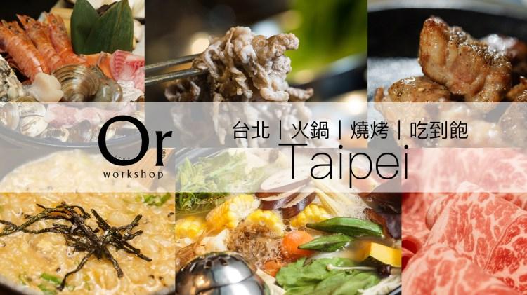 台北市|火鍋/燒烤/吃到飽 懶人包總整理-不定期更新整理(2019.08.17更新)