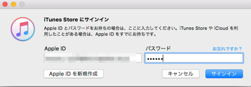 iTunes_signinn