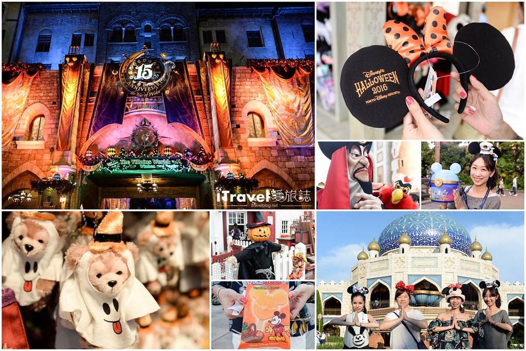 《东京迪斯尼海洋》Tokyo Disney Sea 15周年庆及万圣节同乐,交通、票券、游乐设备与限定商品推荐