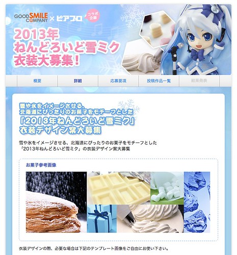 Costume design contest for Snow Miku 2013