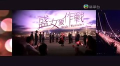 TVB Bride Wannabes - pix 00