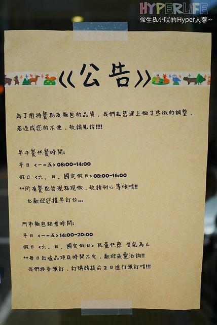 Le Samho杉禾亭早午餐烘焙 (11)