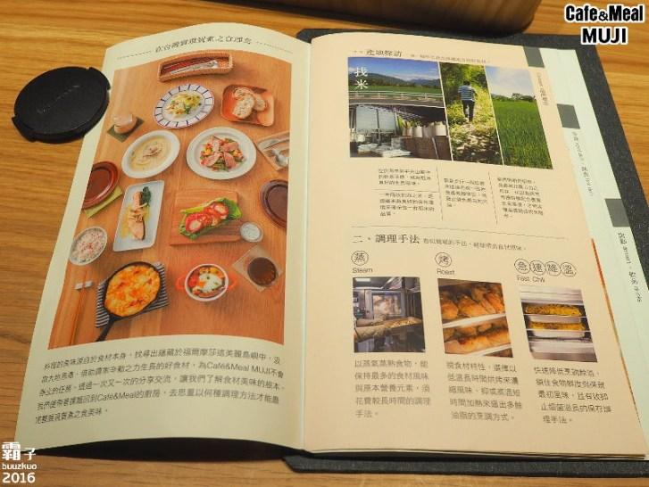 29415008664 0906858c65 b - Café&Meal MUJI 台中首間無印良品餐飲店~