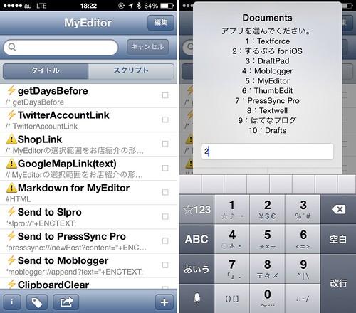 getDaysBefore_アプリ選択