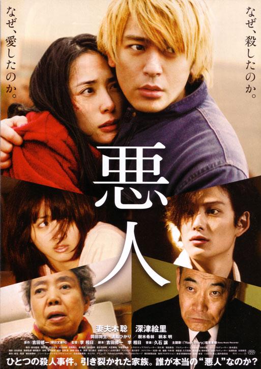 2012 Eiga Sai Japanese Film Festival