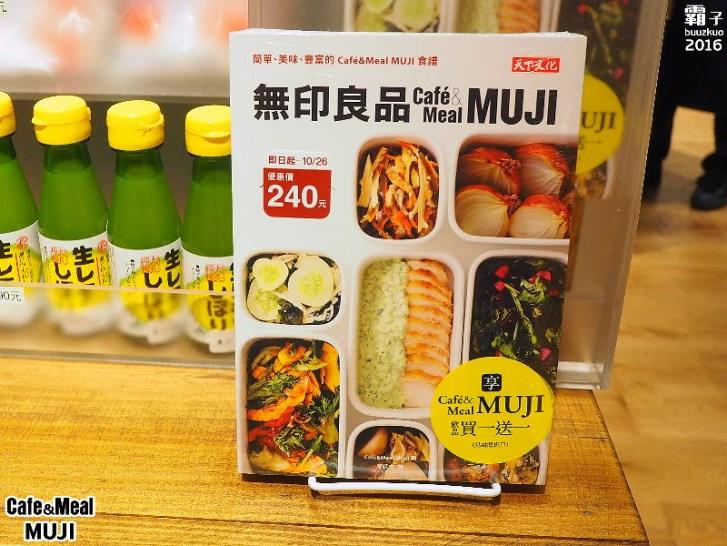 29415006934 968a1f7464 b - Café&Meal MUJI 台中首間無印良品餐飲店~