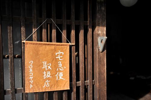 20110123 Tsumago 3 (Signboard)