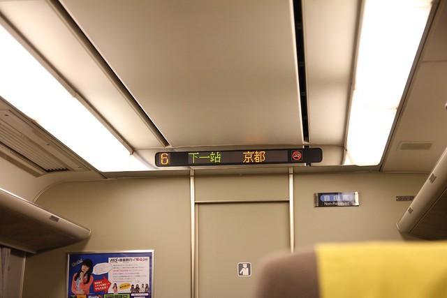 要到京都囉