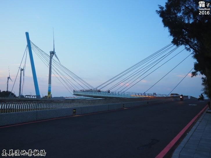 29869096405 2e737a4c5d b - 高美濕地景觀橋啟用!高美濕地旁的新地標!