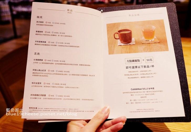 29733207080 94d11f28dc c - Cafe&Meal MUJI台中店-MUJI無印良品生活研究所台中旗艦店.冷熱食組合搭配套餐.貼心的兒童的木製遊戲空間.全台獨家刺繡服務.ReMUJI商品