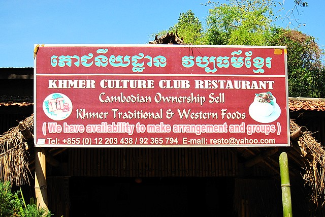 BKK_Angkor 631