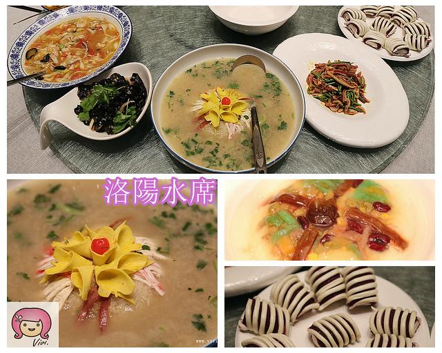 中國,河南,洛陽水席,美食 @VIVIYU小世界