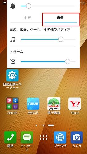 Screenshot_2015-05-24-13-13-55