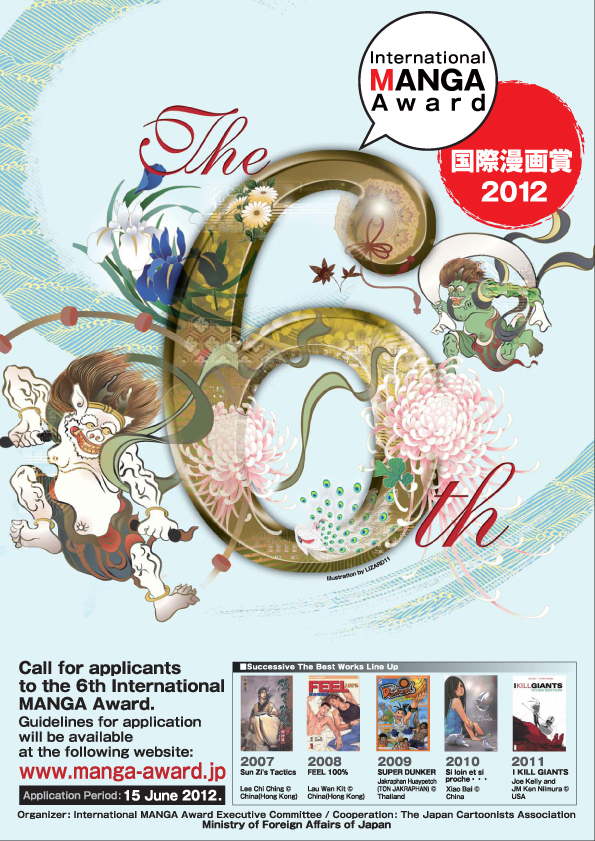 Call for Entries to the 6th International Manga Awards