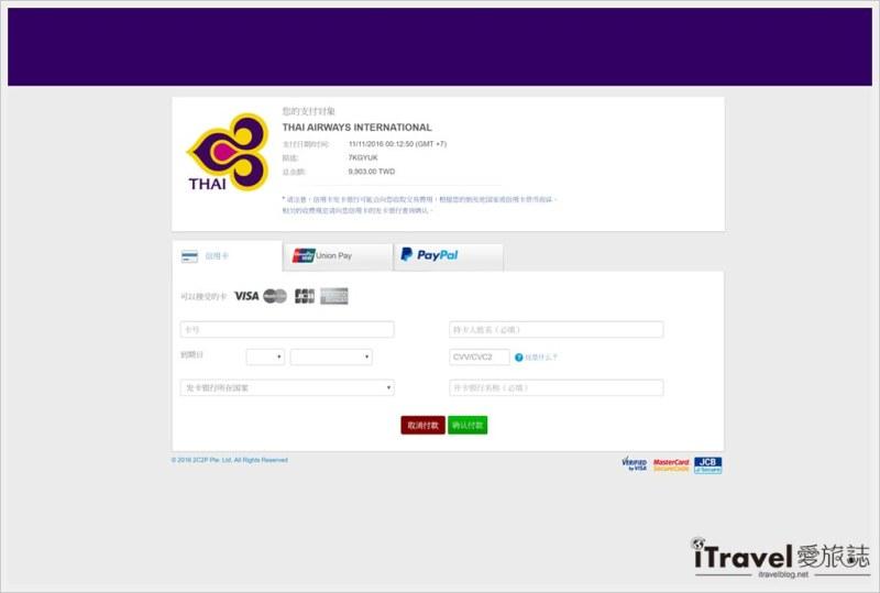《自由行工具》Skyscanner机票比价搜寻:订票步骤教学