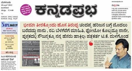churumuriBelagere vs Bhat spat in television free-for-allchurumuri
