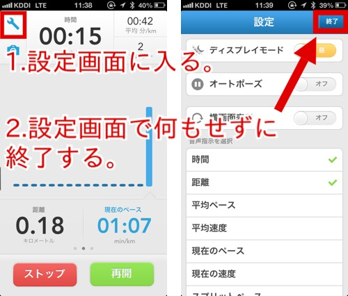 Pebble×RunKeeper連携 mileからkm表示へ戻す