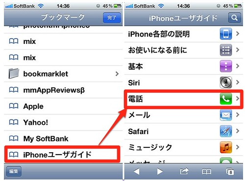 """Preview of """"iPhone で通話中に「保留」にする方法。"""""""