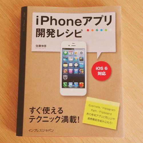 iPhoneアプリ開発レシピ iOS 6対応 表紙
