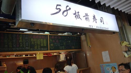 水源市場58板前壽司 (12)