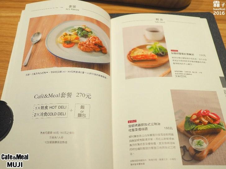 29748747550 0d17b9b910 b - Café&Meal MUJI 台中首間無印良品餐飲店~