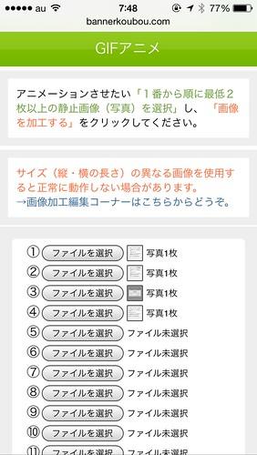 Bannerkoubou.com_画像選択