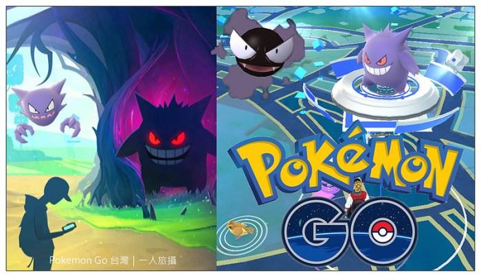 Pokemon Go 萬聖節 01