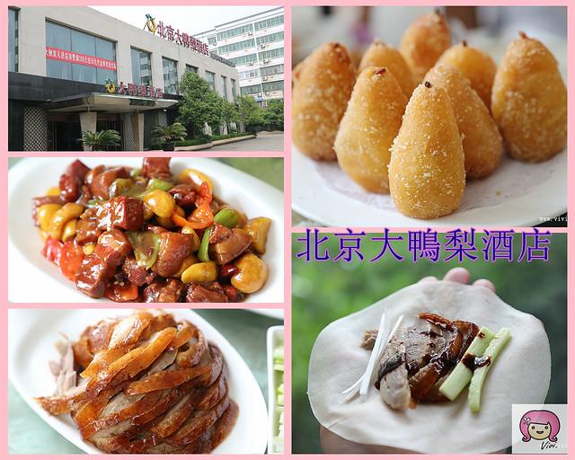 中國,北京大鴨梨,河南,美食,鄭州 @VIVIYU小世界