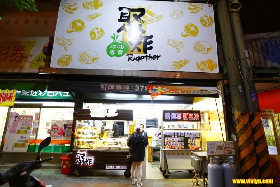 [桃園·美食]焣炸炸物專賣~銅板價格就可吃到的不油不膩美味炸物小吃,最佳的宵夜或喝酒的美食良伴 @VIVIYU小世界
