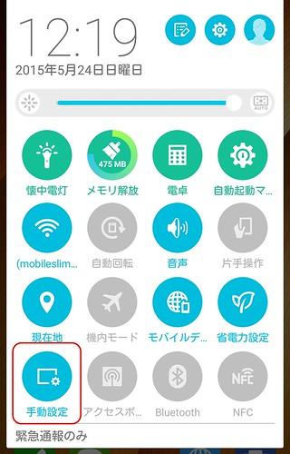 Screenshot_2015-05-24-12-19-38