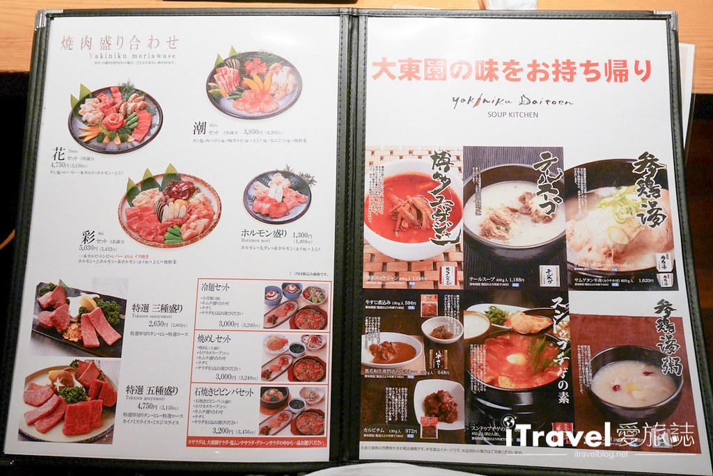 福冈美食餐厅 大东园烧肉冷面 (34)