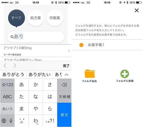 習慣化_総合お薬検索