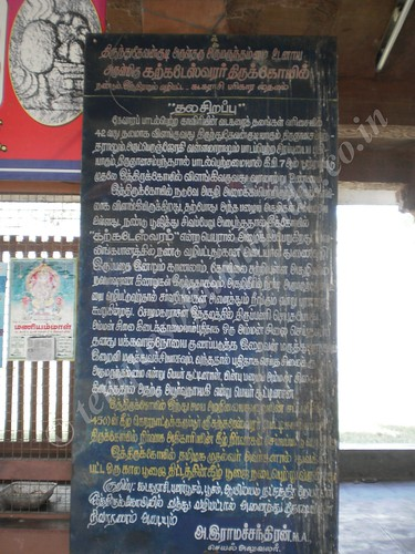 About the temple in Tamil, Karkadeswarar temple, Thirundudevankudi