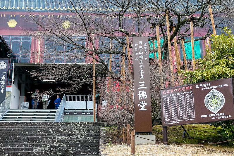 東武日光-三仏堂