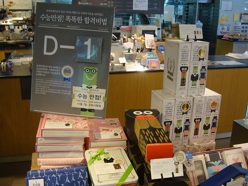 D-1 Suneung Merchandising by Jens-Olaf