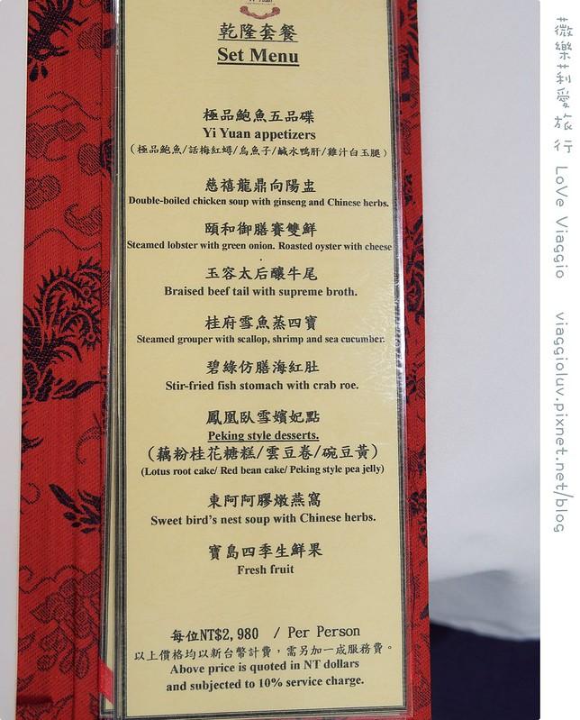 六福皇宮,台北餐廳,火鍋 @薇樂莉 Love Viaggio   旅行.生活.攝影