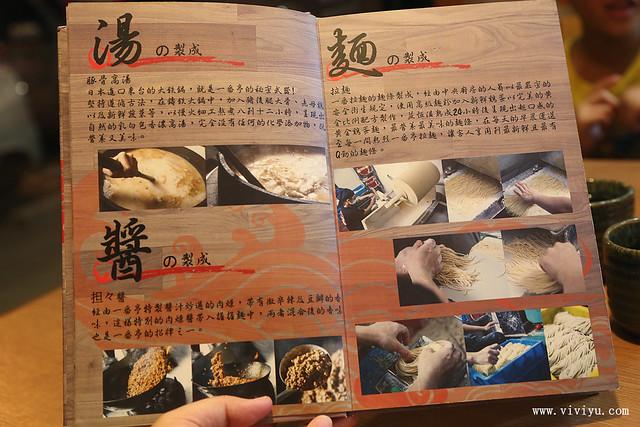 (關門大吉)[八德.美食]熱烈一番亭.桃拾生活廣場~連鎖拉麵店 @VIVIYU小世界