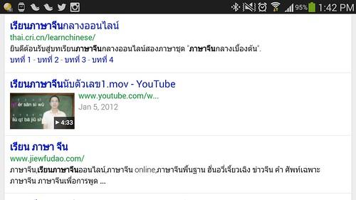เปิด Google หาเว็บสอนภาษาจีนออนไลน์ไม่ยาก