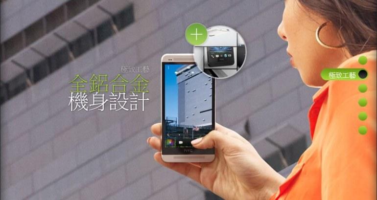 HTC 機身設計