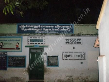 Venugopal Vidyalaya at Vishnampet