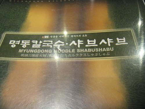 Myungdong Noodle Shabu Shabu menu cover